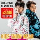 【クーポン使用で\2000OFF! 】スキーウェア キッズ スノーボードウェア 上下セット 子供 【2019-2020 SECRET GARDEN】…