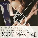 Ange body make 4d to