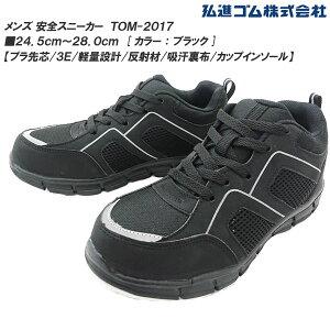 在庫処分価格 弘進ゴム 安全スニーカー TOM-2017 メンズサイズ 安全靴 セーフティーシューズ ブラック 24.5cm〜28.0cm 樹脂製プラ先芯入り 軽量 反射材 吸汗裏布 シューズ 作業靴
