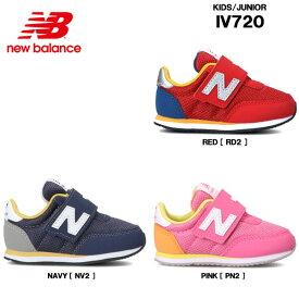 ニューバランス new balance IV720 NV2 RD2 CP2 キッズ ジュニアスニーカー 国内正規品 15.0cm〜16.5cm