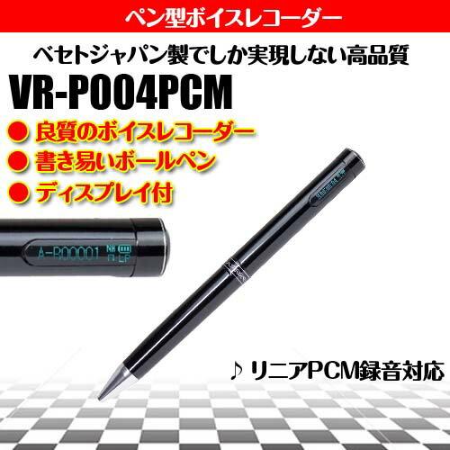 【月間優良ショップ選出】【ポイント10倍】[SB]ベセトジャパン 液晶(EL)搭載・PCM録音対応のペン型ボイスレコーダー VR-P004PCM