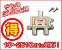【R】■アンテナ分配器【10〜2610Mhzの広帯域仕様】地上デジタル対応!アンテナ2分配器全端子電流通過型■2AT
