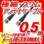 [フジパーツ]地デジ対応2600MHz対応極細アンテナケーブル0.5mスリムタイプS2.5C-FBF型コネクタ(接栓ネジタイプ)-F型コネクタ(接栓ネジタイプ)S-S型ブラック2本入り