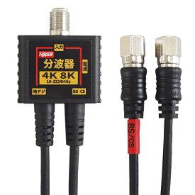 [R2]4K8K放送対応 アンテナ分波器ケーブル一体型[ニッケルメッキ]0.2m(地デジ/BS CS/CATV デジタル放送対応)ブラック FF-4877BK/FF4877BK