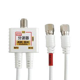 [R2]4K8K放送対応 アンテナ分波器ケーブル一体型[ニッケルメッキ]0.2m(地デジ/BS CS/CATV デジタル放送対応)ホワイト FF-4877WH/FF4877WH
