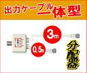 【W】アンテナ分配器 デジタル放送対応 アンテナ2分配器出力ケーブル一体型 片側 F型接栓 0.5m-片側 F型接栓 3.0m BS CS 地デジ対応 C086