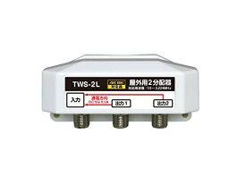[ラッキーシール対応]4K8K放送対応 屋外用 2分配器 全端子通電型 3.2GHz対応 FE-TWS-2L/FETWS2L