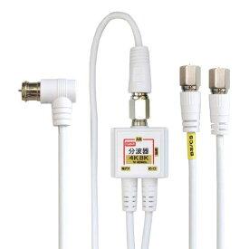 [ラッキーシール対応][R1]4K8K放送対応 アンテナ分波器 2.5Cケーブル一体型【ニッケルメッキ】0.2m[1.5m入力ケーブル1本付]地デジ/BS CS/CATV対応 ホワイト FF-4889WH/FF4889WH