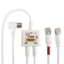 [R1]F-Factory アンテナ分波器 入力/出力一体型ケーブル付き 4K8K放送(3224MHz)/BS/CS/地デジ/CATV 対応 S-2C-FB同軸ケーブル 1.5m+0.2m 小型ボディ FF-4890/FF4890