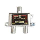 【R】[F-FACTORY]BS/CS/地上デジタル4K8K放送対応アンテナ2分配器全端子電流通型分配器2分配3224MHz対応FF-48AT2
