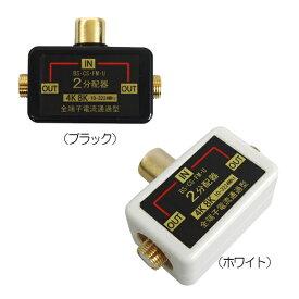 [ラッキーシール対応][R]4K8K放送対応 アンテナ分配器 全端子電流通過型 ワンタッチ アンテナ2分配プラグ FF-4804/FF4804