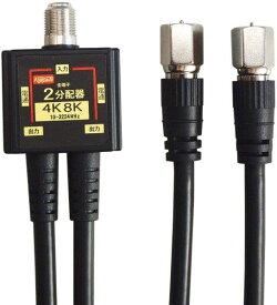 [W4]4K8K放送対応 アンテナ2分配器ブラック4Cケーブル一体型(0.5m)ブラック全端子電流通過型 FF-4829BK/FF4829BK(C-021後継)