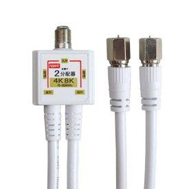 [ラッキーシール対応][W]4K8K放送対応 アンテナ2分配器 4Cケーブル一体型(0.5m)ホワイト 全端子電流通過型 FF-4829WH/FF4829WH(C-021後継)