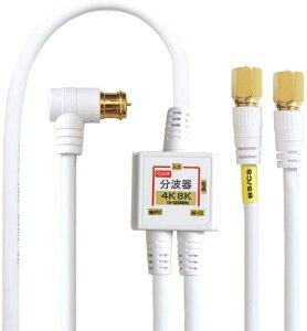 [W1]F-Factory アンテナ分波器 入力/出力一体型ケーブル付き 4K8K放送(3224MHz)/BS/CS/地デジ/CATV 対応 S-4C-FB同軸ケーブル 1.5m+0.2m 金メッキ ホワイト 小型ボディ FF-4830WH/FF4830WH