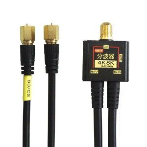 [R2]4K8K放送対応 アンテナ分波器 4Cケーブル一体型 0.2m 金メッキ (地デジ/BS CS/CATV デジタル放送対応) ブラック FF-4874BK/ff4874bk