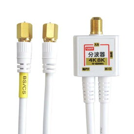 [ラッキーシール対応][R2]4K8K放送対応 アンテナ分波器 4Cケーブル一体型 0.2m 金メッキ (地デジ/BS CS/CATV デジタル放送対応) ホワイト FF-4874W/ff4874w