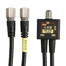 [ラッキーシール対応][R2]4K8K放送対応 アンテナ分波器 4Cケーブル一体型【ニッケルメッキ】0.2m(地デジ/BS CS/CATV デジタル放送対応)ブラック FF-4875BK/ff4875bk