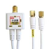 【ラッキーシール対応】【R】4K8K放送対応アンテナ分波器4Cケーブル一体型0.2m金メッキ(地デジ/BSCS/CATVデジタル放送対応)ホワイトFF-4874W/ff4874w