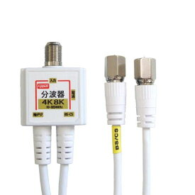 [ラッキーシール対応][R2]4K8K放送対応 アンテナ分波器 2.5Cケーブル一体型[ニッケルメッキ]0.2m(地デジ/BS CS/CATV デジタル放送対応)ホワイト FF-4877WH/FF4877WH