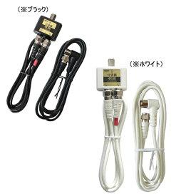 [ラッキーシール対応][W2]4K8K対応[入出力ケーブル付]アンテナ分波器[2.5Cケーブルトリプルシールド]地デジ/BS/CS対応アンテナセパレーター F型[ネジ式]ピン付きコネクタFF-4879/FF4879(C-079後継)