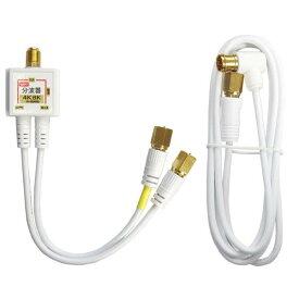 [ラッキーシール対応][R1][1.5m入力ケーブル1本付]4K8K放送対応 アンテナ分波器 2.5Cケーブル0.2m一体型[金メッキ]地デジ/BS CS/CATV対応 ホワイト FF-4888WH/FF4888WH