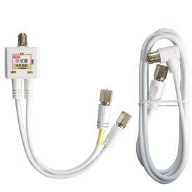 [ラッキーシール対応][R1][1.5m入力ケーブル1本付]4K8K放送対応 アンテナ分波器 2.5Cケーブル0.2m一体型[ニッケルメッキ]地デジ/BS CS/CATV対応 ホワイト FF-4889WH/FF4889WH