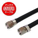 【W】地デジ/BSCSデジタル対応75Ω同軸ケーブルS5CFBアンテナケーブル 1mブラックS5CKFF10B