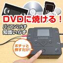 【月間優良ショップ選出】【ポイント10倍】[SB]サンコー PCいらずでDVDにダビングできるメディアレコーダー MEDRECD8