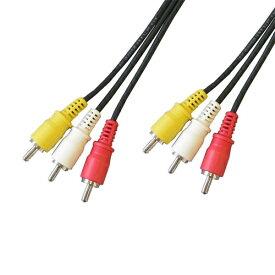 【ラッキーシール対応】【W】RCAケーブル 3ピン−3ピンビデオケーブル ステレオAVケーブル3m/3P3P3m