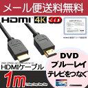 【W】3D/イーサネット/ARC/4K2K対応!ハイスピード HDMIケーブル 1m☆HIGH SPEED with Ethernet認証済み!Ver.1.4 ...