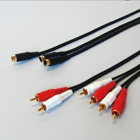 [2m][W1]S端子分配ケーブル+RCA音声分配ケーブル FVC-132/FVC132