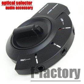 [ラッキーシール対応]3入力1出力 光デジタルセレクター【オーディオ光セレクター】光信号切替器 ブラック C-055/C055