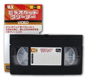 [ラッキーシール対応][W]VHSビデオヘッドクリーナー MKVD-HCD/MKVDHCD