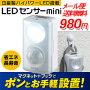 【W】[RITEX]【LEDセンサーライトmini】明るい!小さく軽量ハンディライトとしても便利なセンサーライトASL015【メール便送料無料・代引き不可】