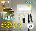 【ポイント10倍】[RITEX]2個で送料無料!【LEDセンサーライト】便利なフックが付いた電池式でどこでもセンサーライトフック付ASL060