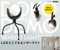 【LEDセンサーライト】自由に曲がる三脚でどこでもセンサーライト