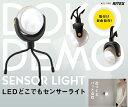 【ポイント10倍】[RITEX]■2個で送料無料!【LEDセンサーライト】自由に曲がる三脚でどこでもセンサーライトASL090