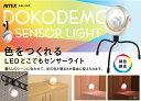 【ポイント10倍】[RITEX]【調光・調色タイプ電球色にもなる】【LEDセンサーライト】自由に曲がる三脚でどこでもセンサーライトASL095
