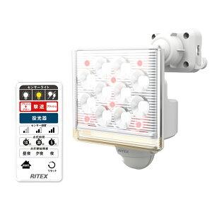 [ポイント10倍][RITEX]12W×1灯 フリーアーム式LEDセンサーライト リモコン付 LED-AC1015/LEDAC1015