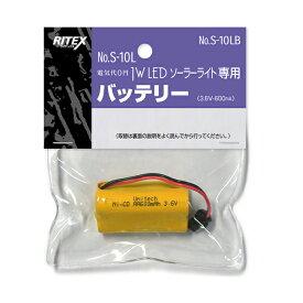 [ポイント10倍][ラッキーシール対応][W][RITEX]【S-10L/S-20L用交換バッテリー】ムサシ/ライテックス 1W LED ソーラーライト専用バッテリー(S-10LB)S10LB