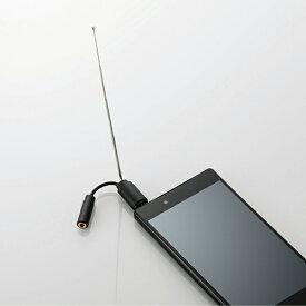 [ポイント10倍][ラッキーシール対応][ELECOM(エレコム)] [W]スマートフォン用テレビアンテナ(ロッドアンテナ)MPA-35ATRBK[mpa35atrbk]