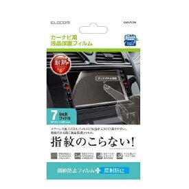 [ポイント10倍][ELECOM(エレコム)][W]カーナビ用液晶保護フィルム(7インチワイド用)CAR-FL7W