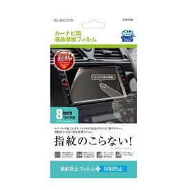 [ポイント10倍][W][ELECOM]カーナビ用液晶保護フィルム(8インチワイド用)CAR-FL8W/CARFL8W