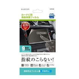 [ポイント10倍][ラッキーシール対応][ELECOM(エレコム)]カーナビ用液晶保護フィルム(9インチワイド用)CAR-FL9W