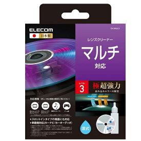 【ポイント10倍】[W][ELECOM][レベル3][マルチ]マルチレンズクリーナーCD/DVD/ゲーム機対応 湿式タイプ CK-MUL3/CKMUL3