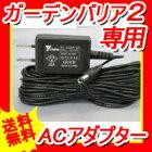 猫の糞尿防止ガーデンバリアGDX−2専用ACアダプター