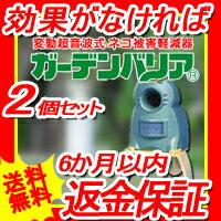 【ポイント10倍】【返金保証】[猫よけ 対策][猫よけグッズ]猫退治・猫撃退・猫よけ センサーで超音波を!ガーデンバリアミニ■GDX-M/2個セットGDXM2P
