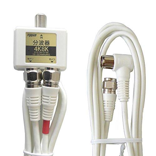 【月間優良ショップ選出】【W】4K8K対応 アンテナ分波器 2.5C ケーブル一体型 50cm F型コネクター(ネジ式)3重シールド ホワイト【1.5m入力ケーブル1本付】FF-4879W/FF4879W