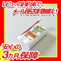 【ラッキーシール対応】【R】ニッケル水素採用!NECコードレスホン子機用充電池【SP-N1 同等品】FMBTL01