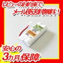 【R】ニッケル水素充電池採用!シャープコードレスホン子機用充電池【M-003 同等品】FMBTL04